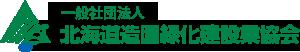 一般社団法人 北海道造園緑化建設業協会