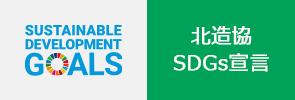 北造協 SDGs宣言