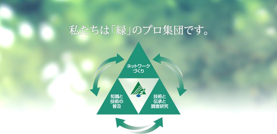 私たちは「緑」のプロ集団です。